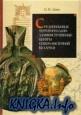 Книга Средневековые территориально-административные центры северо-восточной...