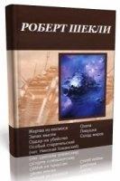 Книга Роберт Шекли - Рассказы (Аудиокнига)  155Мб