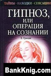 Книга Гипноз, или Операция на сознании doc 1,42Мб