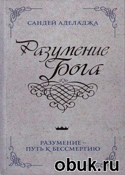 Книга Разумение Бога