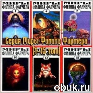 Книга Серия Миры Филипа Фармера (1-15 том)