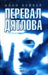 Книга Перевал Дятлова