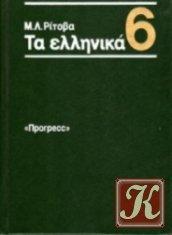 Книга Греческий язык. Учебник для 6 класса средней школы