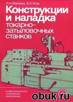 Книга Конструкции и наладка токарно-затыловочных станков