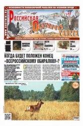 Журнал Российская охотничья газета №43 2012 г