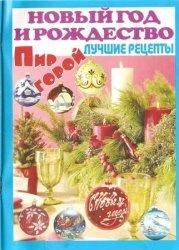 Журнал Пир горой. Новый год и Рождество. Лучшие рецепты