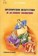 Книга Ораторское искусство и деловое общение