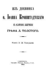 Книга Из дневника о. Иоанна Кронштадтского в обличение лжеучения графа Л. Толстого
