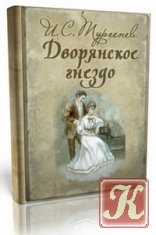 Книга Дворянское гнездо-Аудио
