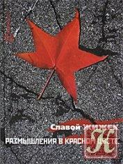 Книга Размышления в красном цвете