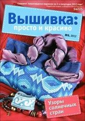 Журнал Вышивка: просто и красиво № 6 2012