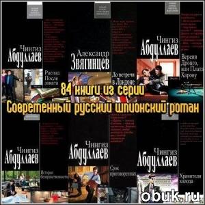 Книга 84 книги из серии Современный русский шпионский роман