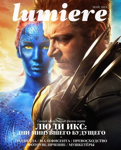 Книга Журнал:  Lumiere №5 (май 2014)