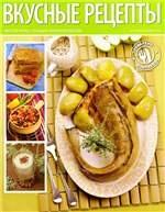 Журнал Вкусные рецепты № 11 2010