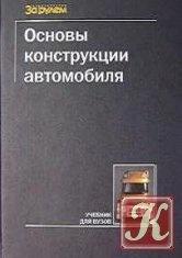 Книга Основы конструкции автомобилей