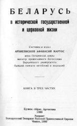 Книга Беларусь в исторической, государственной и церковной жизни
