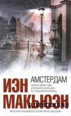 Книга Макьюэн Иэн - Амстердам (Аудиокнига)