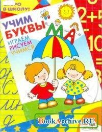 Книга Скоро в школу. Учим буквы.