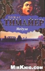 Книга Медуза