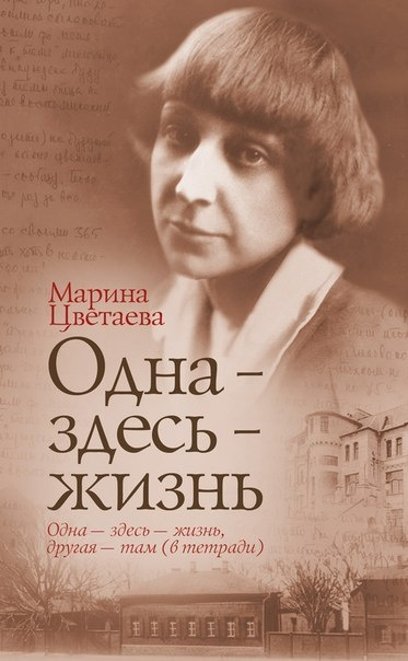 Книга Марина Цветаева Одна – здесь – жизнь