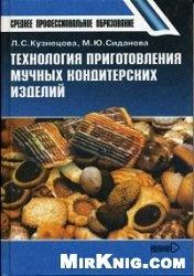 Книга Технология приготовления мучных кондитерских изделий