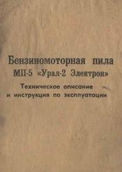 "Книга Бензиномоторная пила МП-5 ""Урал-2 Электрон"""
