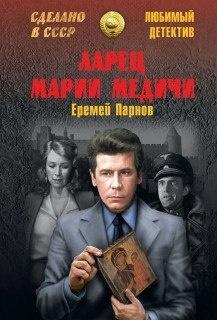 Книга Еремей Парнов Ларец Марии Медичи