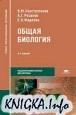 Книга Общая биология