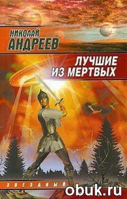 Книга Андреев Николай - Лучшие из мертвых
