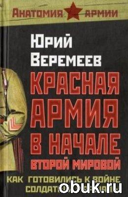 Книга Красная Армия в начале Второй мировой: Как готовились к войне солдаты и маршалы