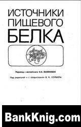 Книга Источники пишевого белка