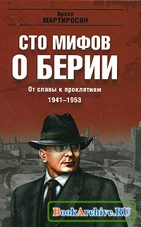 Книга От славы к проклятиям. 1941-1953 гг..