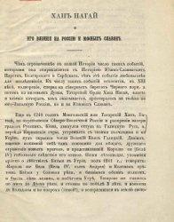 Книга Хан Нагай и его влияние на Россию и южных славян.