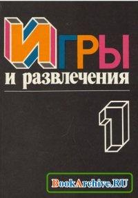 Книга Игры и развлечения. том 1.