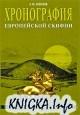 Книга Хронография Европейской Скифии