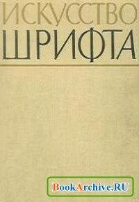 Книга Искусство шрифта.