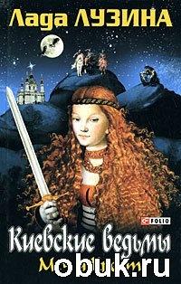 Книга Лада Лузина. Киевские ведьмы. Меч и крест