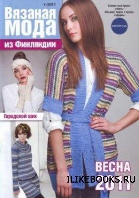 Журнал Вязаная мода из Финляндии № 1 2011