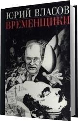 Журнал Временщики: Судьба национальной России: Ее друзья и враги