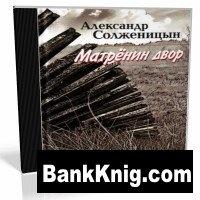 Книга Александр Солженицын - Матренин двор. Крохотки 50-х. Крохотки 90-х (аудиокнига)