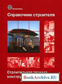 Справочник строителя. Строительная техника, конструкции и технологии. В 2 томах. Том 2.