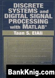 Книга Discrete Systems and Digital Signal Processing with MATLAB