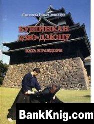 Аудиокнига Бушинкан Дзю-Дзюцу: Ката и Рандори