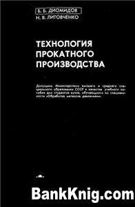 Книга Технология прокатного производства