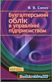 Книга Бухгалтерський облік в управлінні підприємством: Навчальний посібник.