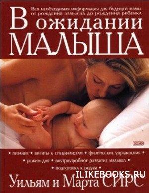 Книга Сирс Уильям и Марта - В ожидании малыша
