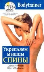 Книга Укрепляем мышцы спины