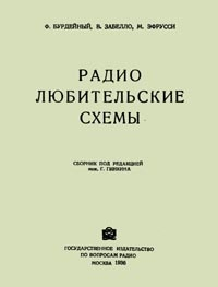 Книга Радио любительские схемы