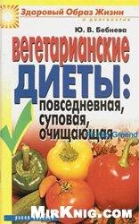 Книга Вегитарианские диеты: повседневная, суповя, очищающая