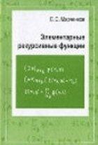 Книга Элементарные рекурсивные функции
